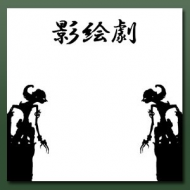 Shadow Theater - ST [CDR]