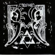 "CTEPHIN - DUAD [7""]"