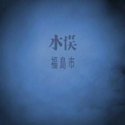 MINAMATA - Fukushima [CD]